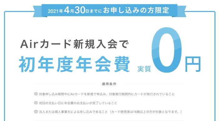 「Airカード(エアカード)」の入会キャンペーンで初年度年会費実質「0円」