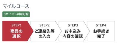 dポイントからJALマイルへの交換手順:ステップの概要
