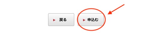 Step3「お申し込み内容の確認」(2)