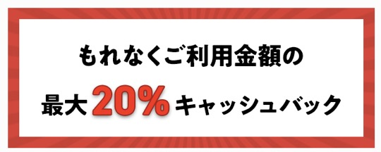 JCBカードのスマホ決済で20%キャッシュバック:ご利用金額の最大20%キャッシュバック