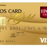 エポスゴールドカードの還元率は最大2.5%!特典とメリット、デメリットを解説!