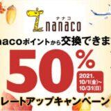 nanacoポイントからANAマイルおよびスカイコインへの交換キャンペーン!最大50%レートアップでステータス修行が捗る!10月1日から