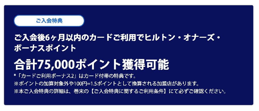 ヒルトンアメックス・プレミムカードの入会キャンペーン(公式サイト)