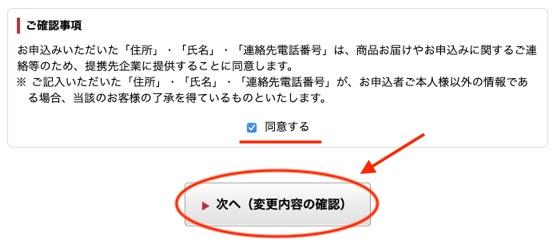 Step2「ご連絡先等の入力」(5)