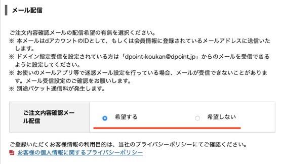Step2「ご連絡先等の入力」(4)
