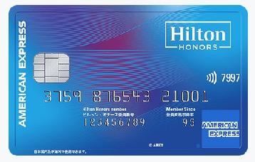 「ヒルトン・オナーズ アメリカン・エキスプレス・カード」の券面
