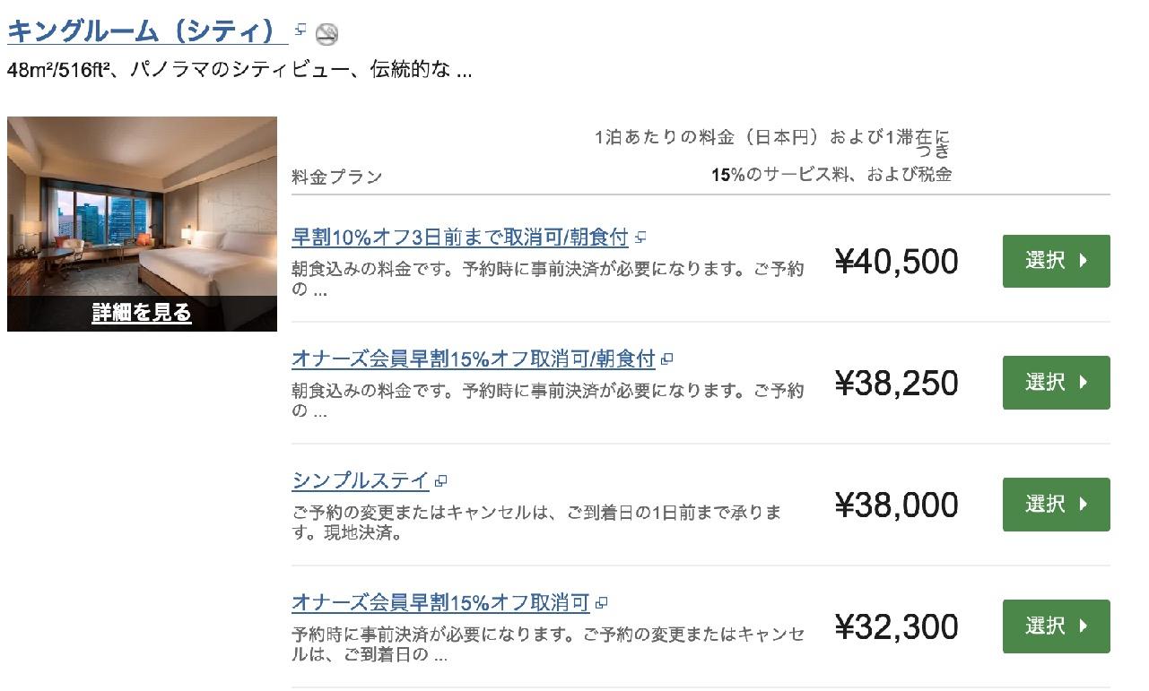 「コンラッド東京」のスタンダードルームの価格例(2021年4月)