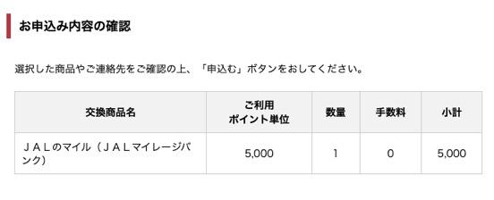 Step3「お申し込み内容の確認」(1)