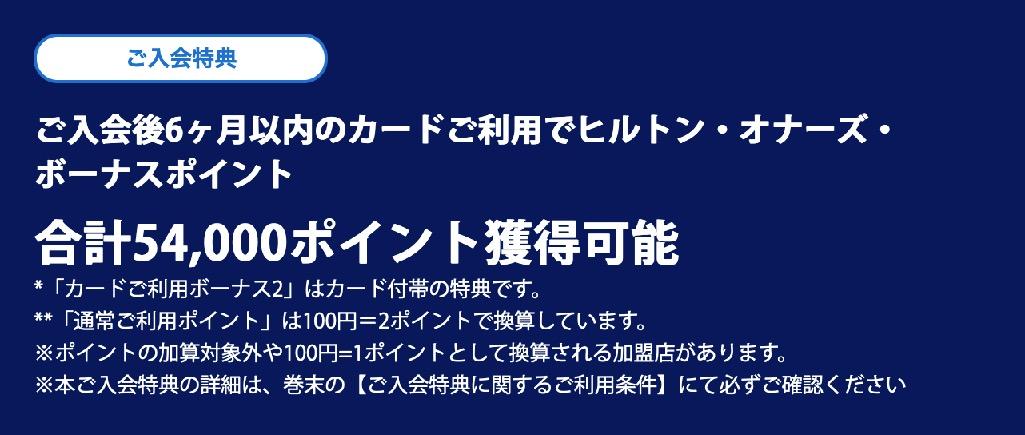 ヒルトンアメックス(一般カード)の入会キャンペーン:概要
