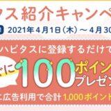ハピタス入会キャンペーンで最大1,000円分の特典を獲得!<4月最新>