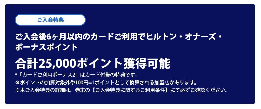 ヒルトンアメックスの入会キャンペーン(公式サイト)
