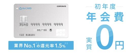 「Airカード(エアカード)」の入会キャンペーン