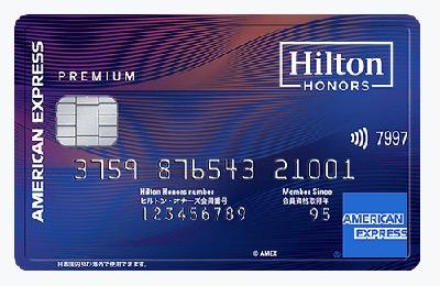 「ヒルトン・オナーズ アメリカン・エキスプレス・プレミアム・カード」の券面