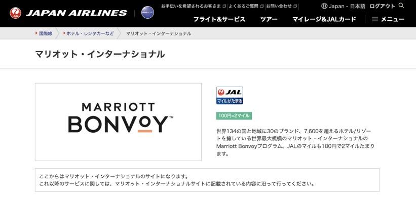 JALマイルを貯める:ステップ1(JAL公式サイトにアクセス)