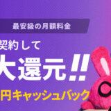 モバレコAirの新規開通はポイントサイト経由がお得!34,000円分のポイント+30,000円のキャッシュバック!