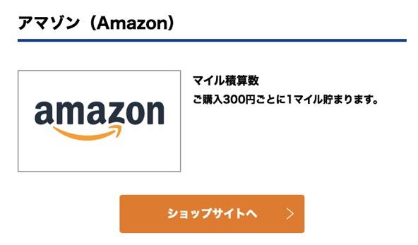 ANAマイレージモール:Amazonのページ
