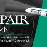 JALマイルでZIPAIRに乗れる!ZIPAIR Point Clubのポイントと相互交換がスタート!