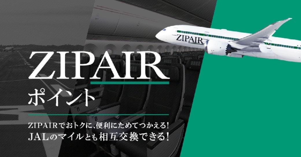 ZIPAIRポイント:JALマイルとの相互交換スタート