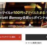 マリオットホテル予約でJALマイルが貯まる!JAL公式サイトとポイントサイトとどちらがお得?