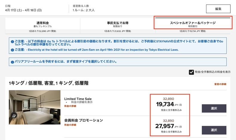 ホテル宿泊価格例(ACホテル東京銀ぜ):特別割引