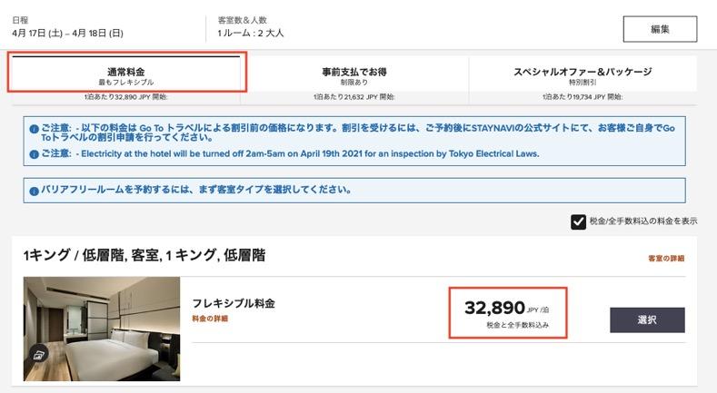 ホテル宿泊価格例(ACホテル東京銀ぜ):通常価格