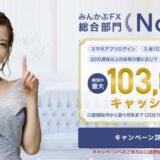 外為どっとコムの口座開設キャンペーン!ポイントサイト経由で合計20,000円相当の特典を獲得!<モッピー>