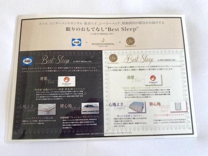 エグゼクティブルームの客室(Best Sleep)