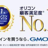 GMOコインの口座開設キャンペーンはポイントサイト経由がお得!11,000円相当のポイント獲得!