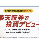 楽天証券の口座開設キャンペーンはポイントサイト経由がお得!最大5,200円相当のポイント獲得!