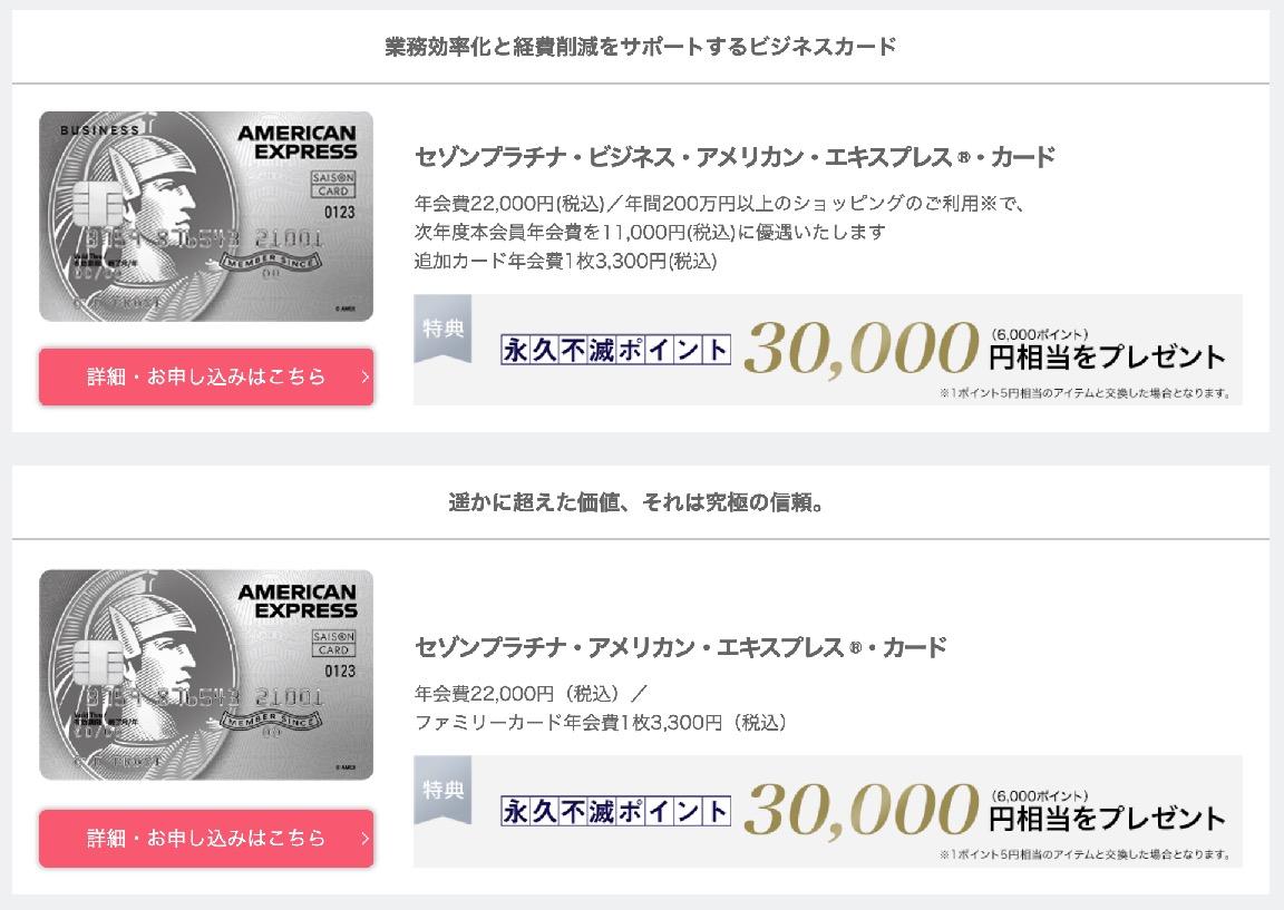 セゾンプラチナカードの入会キャンペーン:対象カード