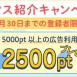 ハピタス入会キャンペーンで2,500円分の特典を獲得!<7月最新>