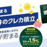 SBI証券でクレジットカード積立がスタート!投資信託の購入で0.5%のポイント還元!キャンペーンで最大1.5%も
