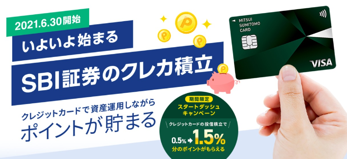 SBI証券でクレジットカード積立がスタート!投資信託の購入で0.5%のポイント還元!(Top画像)