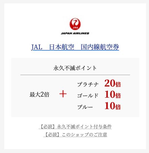 セゾンポイントモール:JAL国内線航空券の還元率