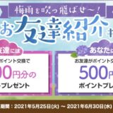 ECナビ 入会キャンペーン!紹介で最大1,350円相当の特典獲得の大チャンス!<6月最新>