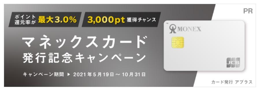 マネックスカードが発行記念キャンペーンで3%ポイント還元!(Top画像)