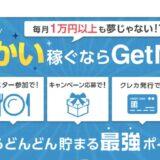ゲットマネーの入会キャンペーンで最大700円分の特典!<当ブログ限定>