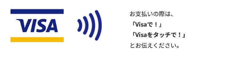 Visaタッチのロゴマーク