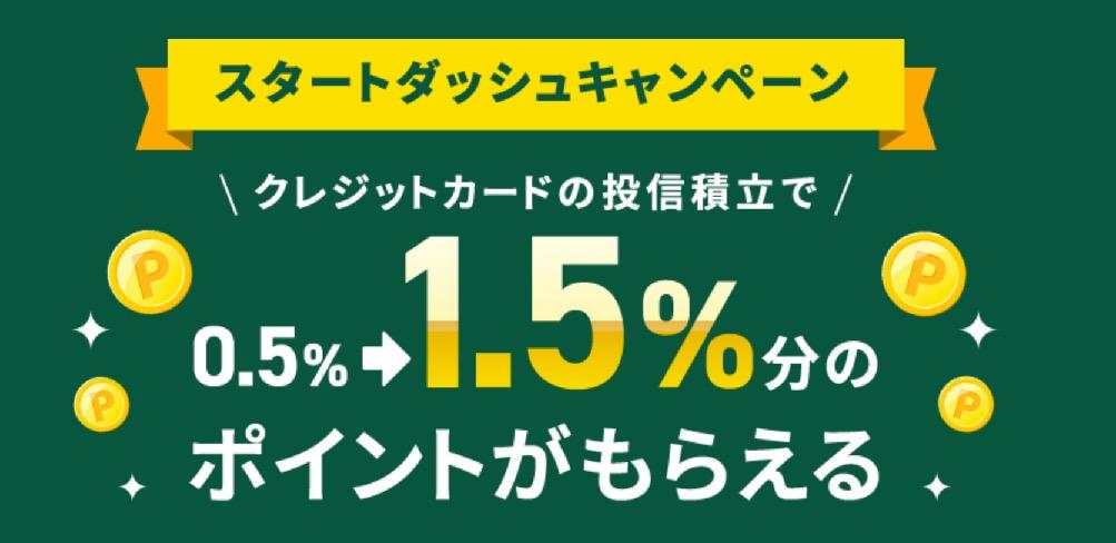 SBI証券のクレカ積立:スタートダッシュキャンペーン