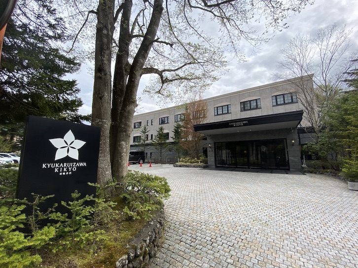 旧軽井沢KIKYOキュリオ・コレクションbyヒルトン:ホテルの外観