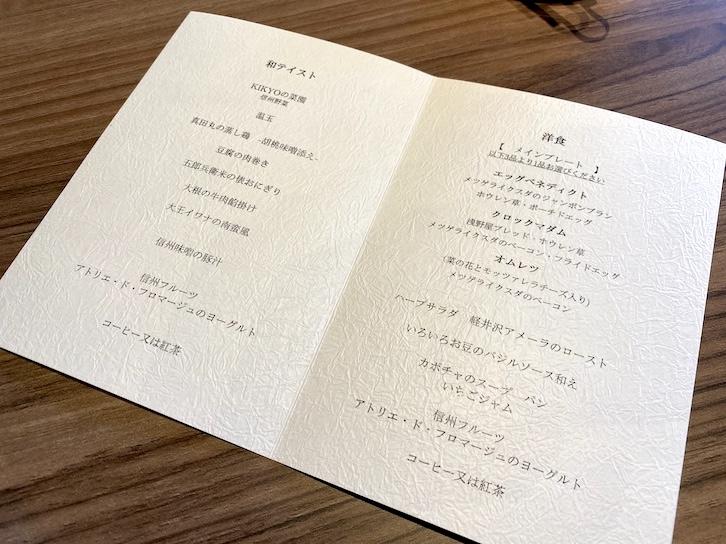 旧軽井沢KIKYOキュリオ・コレクションbyヒルトンの朝食:朝食メニュー(拡大)