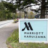 軽井沢マリオットホテル宿泊記!温泉露天風呂付プレミアムルームをブログレポート!