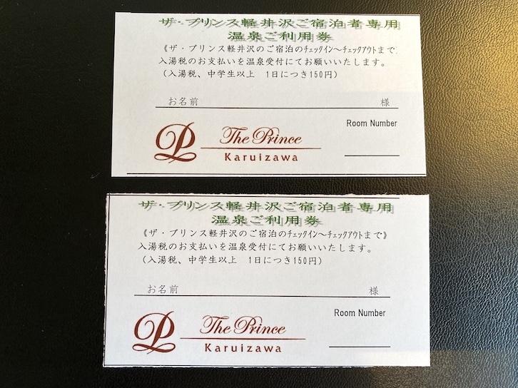 ザ・プリンス軽井沢:モミジホットスプリングの利用券