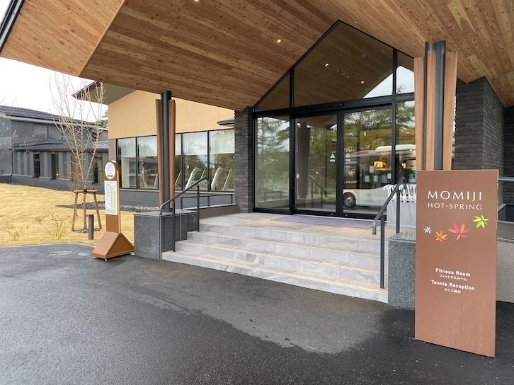 ザ・プリンス軽井沢の宿泊特典と温泉棟「モミジホットスプリング」(Top画像)