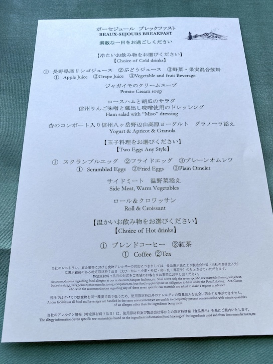 ザ・プリンス軽井沢の朝食:メニュー