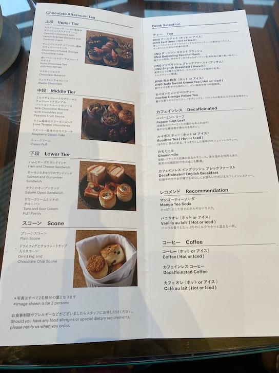 ウェスティンホテル東京のアフタヌーンティー:メニュー