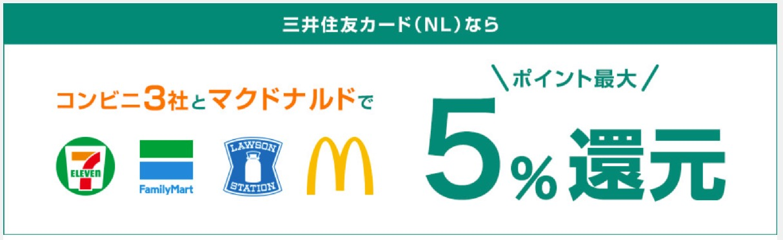 三井住友カード(NL)はコンビニ3社とマクドナルドでポイント最大5%還元