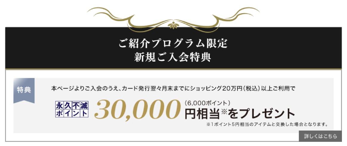 セゾンプラチナカードの入会キャンペーン:条件クリアで30,000円相当プレゼント
