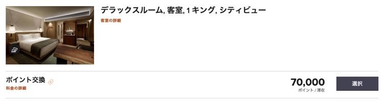 HOTEL THE MITSUI KYOTO ラグジュアリーコレクション&スパ:必要ポイント数(例)