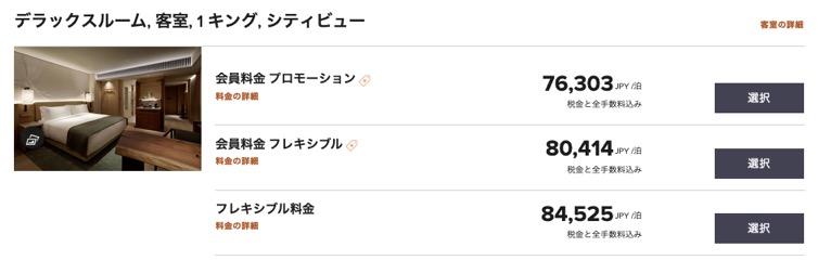 HOTEL THE MITSUI KYOTO ラグジュアリーコレクション&スパ:宿泊価格(例)